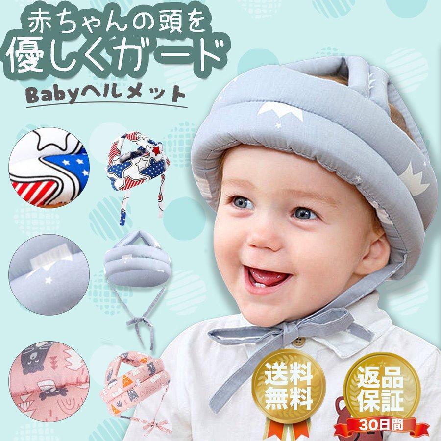 ベビーヘルメット 転倒防止 けが防止 赤ちゃん 帽子 ヘッドギア ヘッドガード